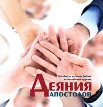 «Деяния апостолов». Пособие по изучению Библии на молодежных встречах.