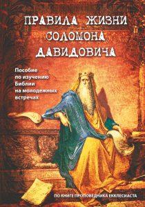 «Правила жизни Соломона Давидовича». Пособие по изучению Библии на молодежных встречах.