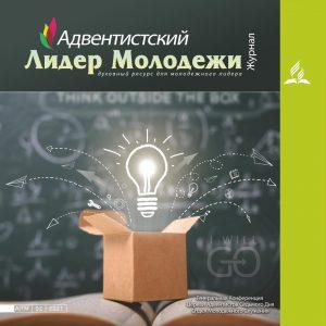 ЖУРНАЛ Адвентистский Лидер Молодежи 2-2021 (9)